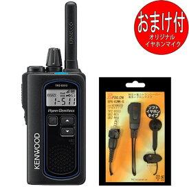 TPZ-D510 KENWOOD/ケンウッド インカム デジタルトランシーバー(免許不要/登録局) 2W出力 イヤホンマイクEPS-02WK付