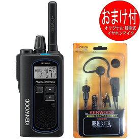 TPZ-D510 KENWOOD/ケンウッド インカム デジタルトランシーバー(免許不要/登録局) 2W出力 耳掛式イヤホンマイクEPS-03WK付 本州、四国送料無料