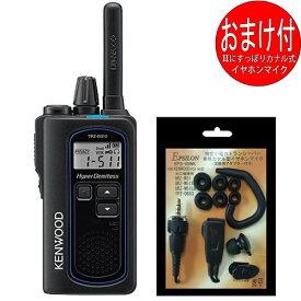 TPZ-D510 KENWOOD/ケンウッド インカム デジタルトランシーバー(免許不要/登録局) 2W出力 カナル式イヤホンマイクEPS-05WK付