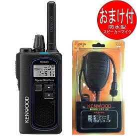 TPZ-D510 KENWOOD/ケンウッド インカム デジタルトランシーバー(免許不要/登録局) 2W出力 防水スピーカーマイクEPS-11WK付