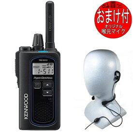 TPZ-D510 KENWOOD/ケンウッド インカム デジタルトランシーバー(免許不要/登録局) 2W出力 風切音なしの喉元マイク付 パラグライダーに最適