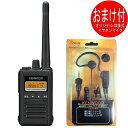 本州、四国送料無料 TPZ-D553MCH KENWOOD/ケンウッド インカム 携帯型デジタルトランシーバー(デジタル簡易無線) 5W出…