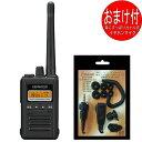 TPZ-D553MCH KENWOOD/ケンウッド インカム 携帯型デジタルトランシーバー(デジタル簡易無線) 5W出力 TPZ-D553MCH カナ…