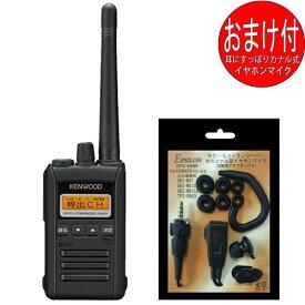 本州、四国送料無料 TPZ-D553MCH KENWOOD/ケンウッド インカム 携帯型デジタルトランシーバー(デジタル簡易無線) 5W出力 TPZ-D553MCH カナル式イヤホンマイク付