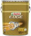 Castrol カストロール EDGE エッジ 5W30 【20Lペール缶】