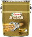 送料無料 Castrol カストロール EDGE エッジ 5W40 【20Lペール缶】