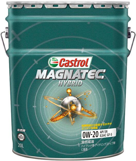 Castrol カストロール MAGNATEC HYBRID マグナテックハイブリッド 0W20 【20Lペール缶】