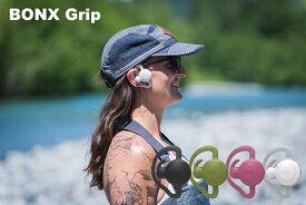 BONX Grip インカム Bluetoothトランシーバー 1個入りパッケージ 電話感覚 双方向通話が可能!