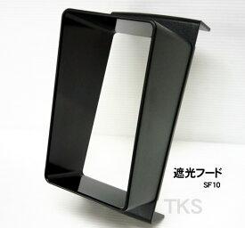 本多電子 遮光フード SF10(4.3型ワイド機種全般)【PS-500・PS-511CN・PS-611CN・PS-501CN・HE-57C】