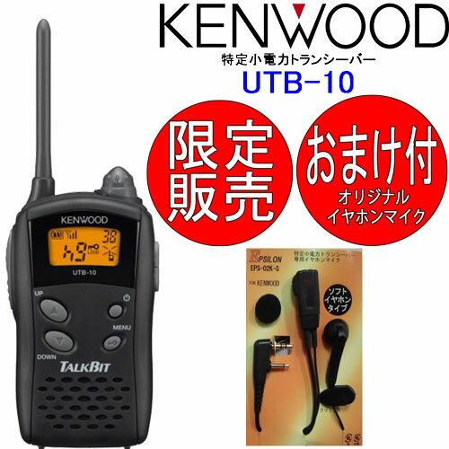 KENWOOD ケンウッド インカム 特定小電力トランシーバー UTB-10 (デミトス共通オプション対応) おまけ付(イヤホンマイク:EPS-02K-S)