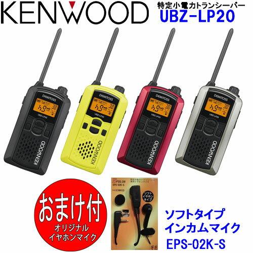本州・四国送料無料 ケンウッド インカム 特定小電力トランシーバー デミトス20 UBZ-LP20 おまけ付(イヤホンマイクEPS-02K-S(EMC-3互換品)