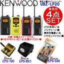 ケンウッド インカム 特定小電力トランシーバー UBZ-LP20 バッテリー 充電器 耳掛式イヤホンマイクの4点セット2 (UPB-5N UBC-4 EMC-3...