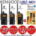 本州 四国送料無料 ケンウッド KENWOOD インカム 特定小電力トランシーバー デミトスミニ UBZ-M31 おまけ付(イヤホンマイク:EMC-13互換品)