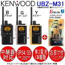 本州 四国送料無料 ケンウッド KENWOOD インカム 特定小電力トランシーバー デミトスミニ UBZ-M31 おまけ付(耳掛イヤ…