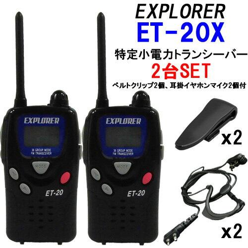 小電力トランシーバー黒 2台セット イヤホンマイク付 ET-20X黒 免許不要!【UBZ-LM20と通話可能】