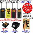 KENWOOD ケンウッド インカム 特定小電力トランシーバー UBZ-LP20 充電器 バッテリー イヤホンマイクSET UBZ-LP20+EPS-BC1+E...
