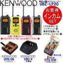 KENWOOD ケンウッド インカム 特定小電力トランシーバー UBZ-LP20 充電器 バッテリー イヤホンマイクSET UBZ-LP20+UBC…
