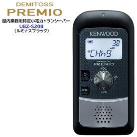 UBZ-S20BK ケンウッド KENWOOD 屋内業務用 特定小電力トランシーバー DEMITOSS PREMIO ルミナスブラック 中継機対応(本体+バッテリー+充電器のセット)