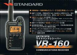 スタンダードワイドバンドレシーバーVR-160エアーバンドスペシャル