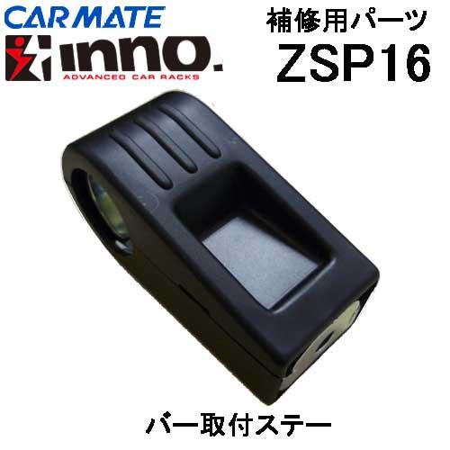 カーメイト INNO ロッドホルダー用 補修部品 ZSP16