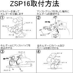 カーメイトINNOロッドホルダー用補修部品ZSP16