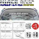 本州、四国送料無料 カーメイト ロッドホルダーDHW IF8+TKS ハイエース200系 バン:スーパーGL/ワゴン:GL/DX専用 1500mm バーキット ...