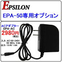 車載用 拡声器 業務仕様 ハイパワー25W EPSILON EPA-50専用 ACアダプター EPA-AC