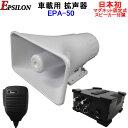 車載用 拡声器 業務仕様 ハイパワー25W EPSILON EPA-50 日本初マグネット式スピーカー付、アイフォン対応、選挙、資源…