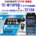 カーメイト リモコンエンジンスターター TE-W73PSB+対応アダプターTE156セット (TE-W72PSB後継機)