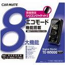 TE-W9000 双方向リモコンエンジンスターター シリコンジャケット付き 在庫限り クレジットカードOK!