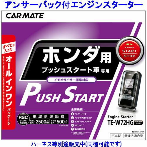 カーメイト エンジンスターター TE-W72HG ホンダ N-BOX対応