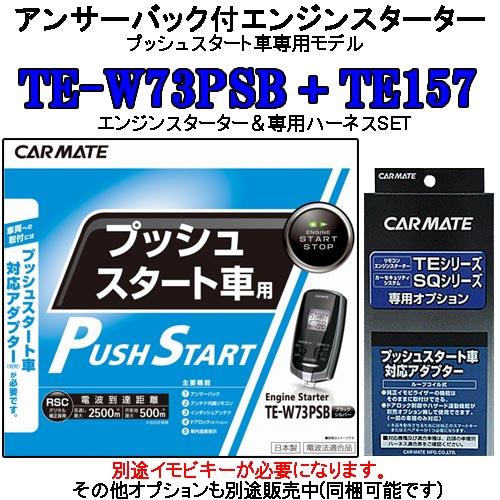 カーメイト リモコンエンジンスターター TE-W73PSB+対応アダプターTE157セット (TE-W72PSB後継機)