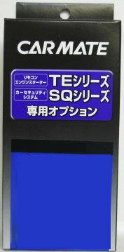 カーメイト TE404 ドアロックアダプター