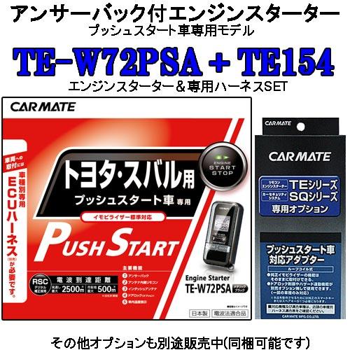カーメイト リモコンエンジンスターター TE-W72PSA+対応アダプターTE154セット