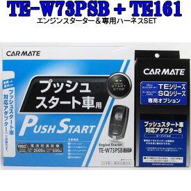 カーメイト リモコンエンジンスターター TE-W73PSB+対応アダプターTE161セット (TE-W72PSB後継機)