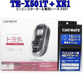 カーメイト リモコンエンジンスターター TE-X501T+XE1セット