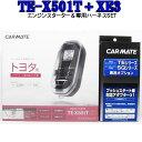 カーメイト リモコンエンジンスターター TE-X501T+XE3セット
