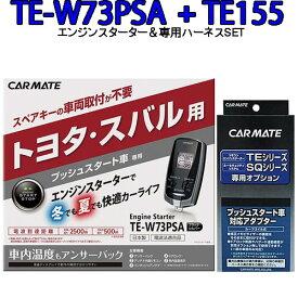 カーメイト リモコンエンジンスターター TE-W73PSA+対応アダプターTE155セット TE-W72PSA後継機