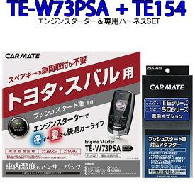 カーメイト リモコンエンジンスターター TE-W73PSA+対応アダプターTE154セット TE-W72PSA後継機