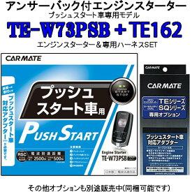 カーメイト リモコンエンジンスターター TE-W73PSB+対応アダプターTE162セット (TE-W72PSB後継機)