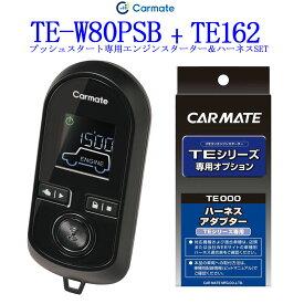 通信性能 従来比300% カーメイト リモコンエンジンスターター TE-W80PSB+対応アダプターTE162セット