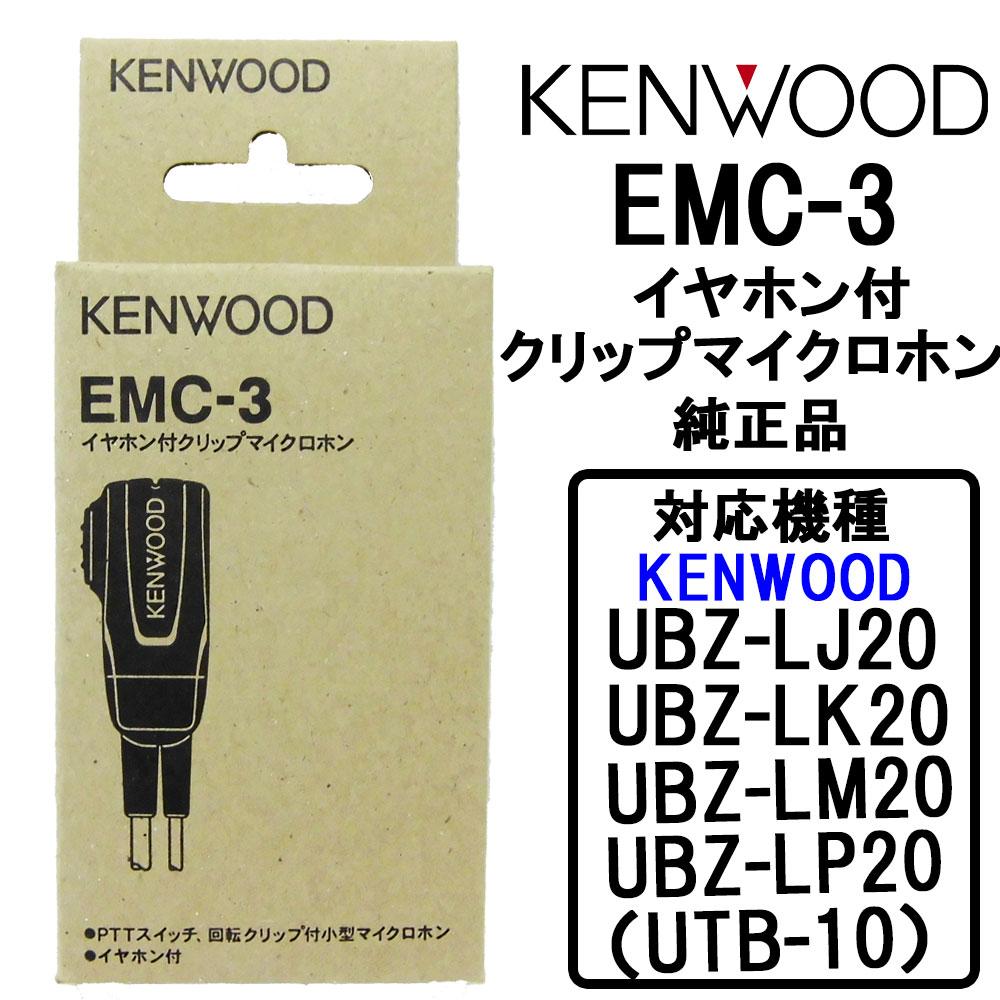 KENWOOD/ケンウッド 純正 正規品 イヤホン付きクリップマイクロホン EMC-3 (インカム)【対応機種UBZ-LP20 UBZ-LK20、UBZ-LM20、UBZ-EA20R、UBZ-BM20R、UBZ-S27/S20、UBZ-BG20R、UBZ-BH47FR、UBZ-S700 UTB-10】