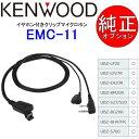 KENWOOD/ケンウッド イヤホン付きクリップ マイクロホン EMC-11 UBZ-LP20/LP27対応