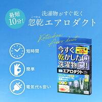 NHKおはよう日本部屋干しダクトすぐ乾くふとん乾燥機忽乾防シワ衣類乾燥機緊急服乾かすワイシャツYシャツTシャツジーパン出張旅行ドライヤー