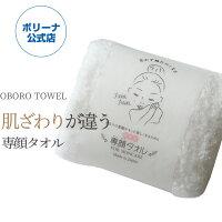 洗顔タオル柔らかいやわらかい赤ちゃん用タオル柔らかい洗顔たおるアトピー日本アトピー協会肌トラブルにきび乾燥肌敏感肌沐浴綿100%蒸しタオル美容マニア