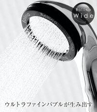 シャワーヘッド【メーカー公式】ボリーナワイドプラスシルバーマイクロナノバブル節水田中金属ウルトラファインバブル体ポカポカ極小の気泡シャワー美容風呂洗浄力送料無料ボリーナワイドプラスシルバー