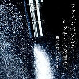 節水 キッチン シャワー 蛇口 マイクロ ナノ バブル 取付 アダプター awawa(アワアワ) ウルトラ ファインバブル 田中金属 洗浄力 キッチン用シャワーヘッド 送料無料 デリケートな食材も洗えます