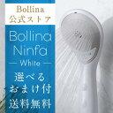 シャワー ボリーナニンファ ホワイト マイクロナノバブル ボリーナ レビュー プレゼント