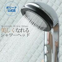 シャワーヘッドボリーナワイドシルバーマイクロナノバブル節水美容バスグッズボリーナ【送料無料】【レビューでプレゼントあり】
