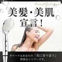 シャワーヘッドボリーナニンファシルバーマイクロナノバブル水流幅広節水美容バスグッズボリーナ【送料無料】【レビューでプレゼントあり】